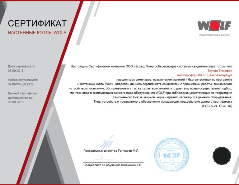 Сертификат Wolf