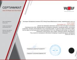 Техническое обслуживание газовых котлов wolf. Сертификат Wolf