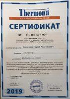Срочный ремонт котлов Thermana сертификат